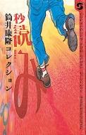 秒読み 筒井康隆コレクション ボクラノSF