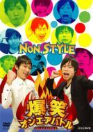 ローチケHMVNON STYLE/爆笑オンエアバトル Non Style