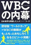 WBCの内幕 日本球界を開国した人々