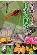 愛唱歌でつづる日本の四季