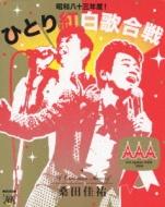 Kuwata Keisuke Act Against Aids 2008 Shouwa 83 Nendo!Hitori Kouhaku Utagassen