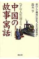 """ヘタな人生論より中国の故事寓話 面白くて機知に富む""""人生の教科書"""" 河出文庫"""