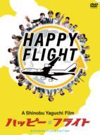 Happy Flight: ビジネスクラス・エディション