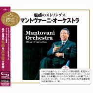Best Selection: 魅惑のストリングス