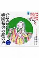 子ども版 声に出して読みたい日本語 6 春はあけぼの 祇園精舎の鐘の声古文