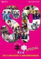 AKB48 �l�\�e���r �X�y�V���� �����ނ艷���C�s and �n���̊؍��C�������h�`