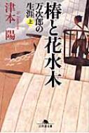椿と花水木 万次郎の生涯 上 幻冬舎文庫