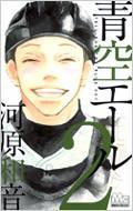 青空エール 2 マーガレットコミックス