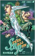 STEEL BALL RUN ジョジョの奇妙な冒険PART 7 17 ジャンプ・コミックス