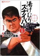 湯けむりスナイパーPART 3 1 マンサンコミックス