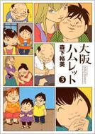 大阪ハムレット 3 ACTION COMICS