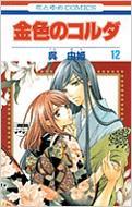 金色のコルダ 第12巻 花とゆめコミックス