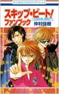 スキップ・ビート!ファンブック LOVE ME! 花とゆめコミックススペシャル