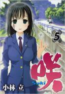 咲-SAKI-5 ヤングガンガンコミックス