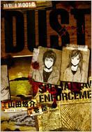 特別法第001条DUST バーズコミックススペシャル
