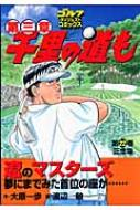 千里の道も 第三章 第22巻 ゴルフダイジェストコミックス