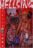 HELLSING 10 ヤングキングコミックス