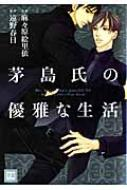 茅島氏の優雅な生活 花音コミックス