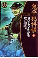 鬼平犯科帳 39 SPコミックス 時代劇シリーズ ワイド版
