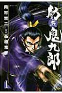 舫鬼九郎 1 SPコミックス