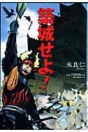 築城せよ! 古川コミックス