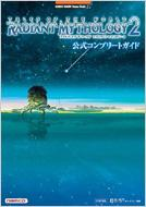 テイルズ オブ ザ ワールド レディアントマイソロジー2 公式コンプリートガイド BANDAI NAMCO Games Books