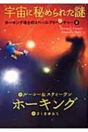 宇宙に秘められた謎 ホーキング博士のスペース・アドベンチャー 2