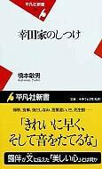 幸田家のしつけ 平凡社新書