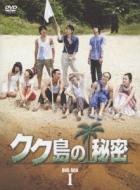 クク島の秘密 DVD BOX I