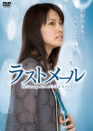 ラストメール DVD-BOX