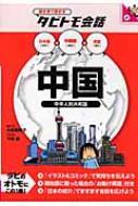 中国 中国語+日本語・英語 絵を見て話せるタビトモ会話