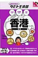 香港日本語+広東語+英語 絵をみて話せるタビトモ会話