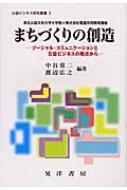 まちづくりの創造 ソーシャル・コミュニケーションと公益ビジネスの視点から 公益ビジネス研究叢書