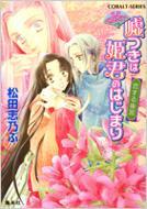 嘘つきは姫君のはじまり 恋する後宮 平安ロマンティック・ミステリー コバルト文庫