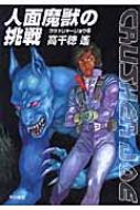 人面魔獣の挑戦 クラッシャージョウ 6 ハヤカワ文庫JA