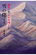雪の曙 幕末に散った松前藩士たち 柏艪舎エルクシリーズ