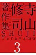 寺山修司著作集 3 戯曲