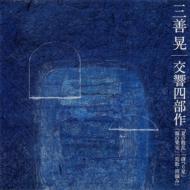 交響四部作(2種の演奏): 秋山和慶&東京交響楽団、秋山和慶&大阪フィル、堤剛(2CD)