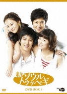 新・ソウルトゥッペギ DVD-BOX3