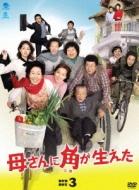 母さんに角が生えた DVD-BOX3