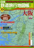 日本鉄道旅行地図帳 全線・全駅・全廃線 10号 新潮「旅」ムック