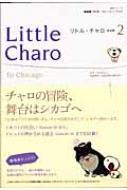 リトル・チャロ NHKラジオストーリー・ブック 2 語学シリーズ