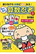 わくわく算数忍者 3 カードゲーム編 「分数で思いっきり遊んじゃおう!!」の巻 学力ぐーんとあっぷシリーズ