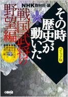 NHKその時歴史が動いた コミック版 戦国武将の野望編 HMB