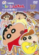 ローチケHMVクレヨンしんちゃん/クレヨンしんちゃん: Tv版傑作選: 第8期シリーズ: 19
