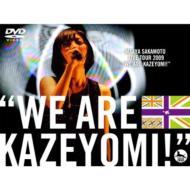 "坂本真綾LIVE TOUR 2009 ""WE ARE KAZEYOMI!"""
