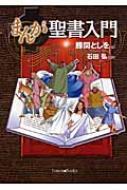 まんが聖書入門 FOREST BOOKS 新装