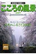 こころの風景 2009 よみうり風景写真コンテストより よみうりカラームックシリーズ