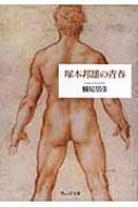 塚本邦雄の青春 ウェッジ文庫