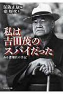 私は吉田茂のスパイだった ある謀報員の手記 光人社NF文庫